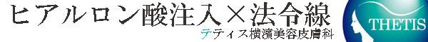 ヒアルロン酸注入、法令線治療は横浜、桜木町のテティス横濱美容皮膚科